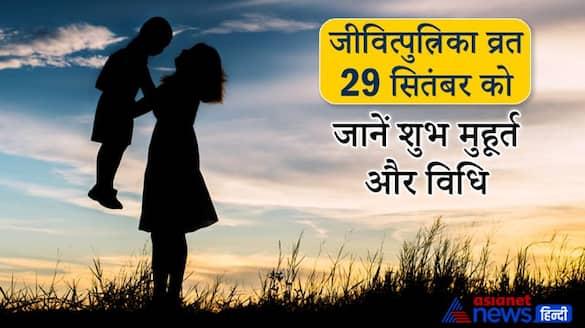 jivitputrika vrat 2021 on 29 September, know shubh muhurat and vrat vidhi