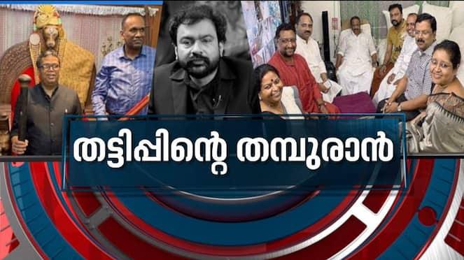 News Hour discussion about King Liar Monson Mavunkal