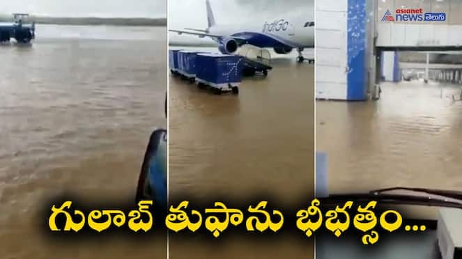 Cyclone Gulab:Vizag Airport Flooded With Heavy Rain Water