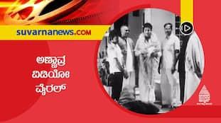 100 ಚಿತ್ರ ಪೂರೈಸಿದ ಡಾ.ರಾಜ್ ಬೃಹತ್ ಮೆರವಣಿಗೆ ವಿಡಿಯೋ ವೈರಲ್!