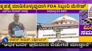 'ಸುಸೈಡ್ ಮಾಡಿಕೊಳ್ಳುತ್ತಿದ್ದೇನೆ' ಶಾಲಿನಿ ರಜನೀಶ್ ವಿರುದ್ಧ ಪತ್ರ ಬರೆದು FDA ನಾಪತ್ತೆ