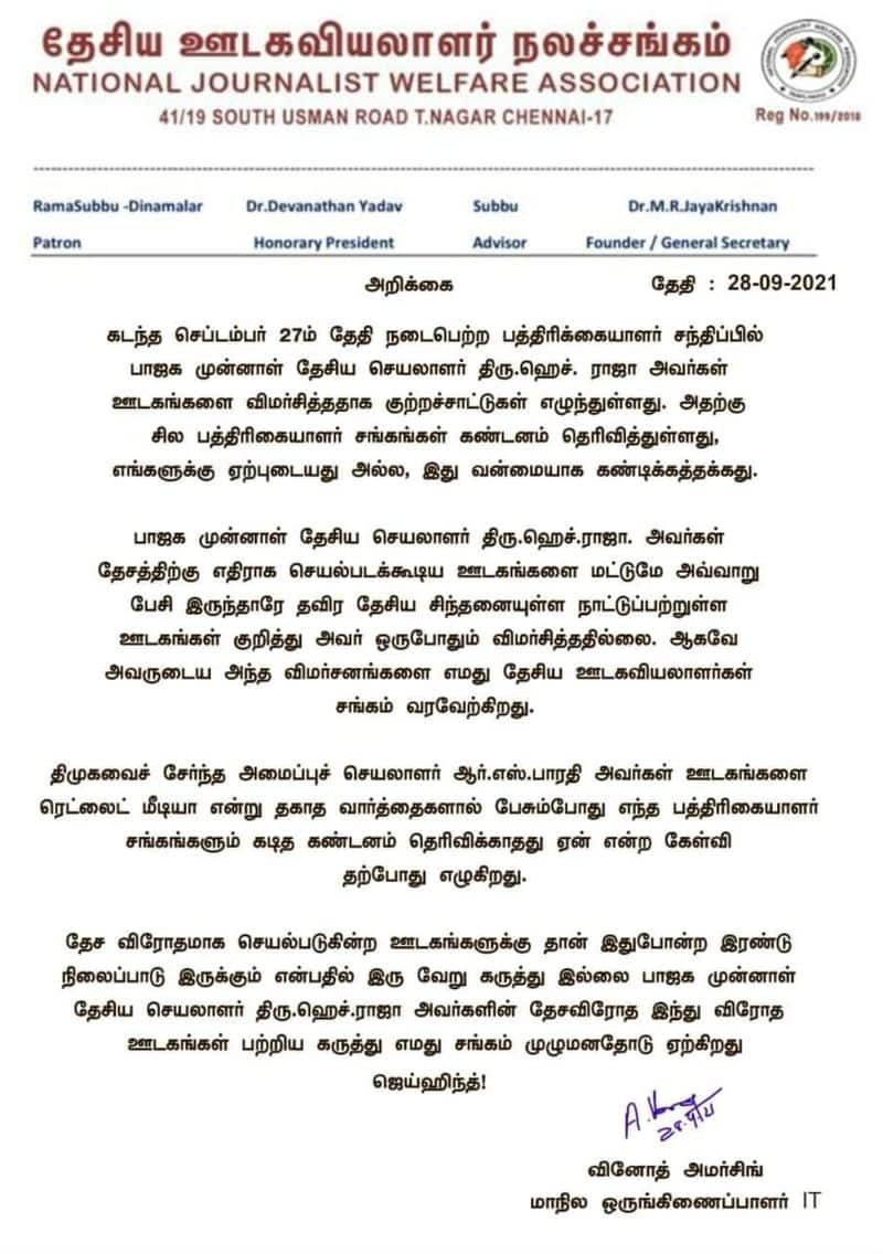 Did he speak what RS Bharathi did not speak .. ?? National Union of Journalists Supporting H. Raja.