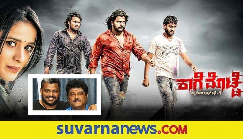 Gururaj Jaggesh kannda movie Kaagemotte film review vcs