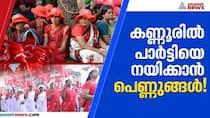 cpm make new history in kannur with 158 women branch secretaries