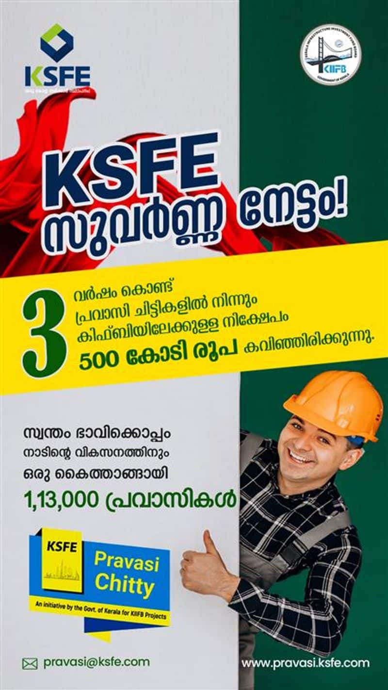Kerala KIIFB projects details KSFE expatriate chit funds gets better acceptance