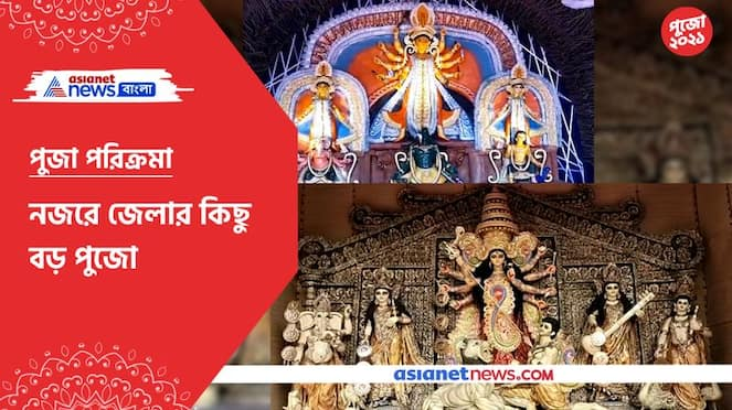 Durga Puja 2021 some best durga puja of different district in West Bengal Pnb
