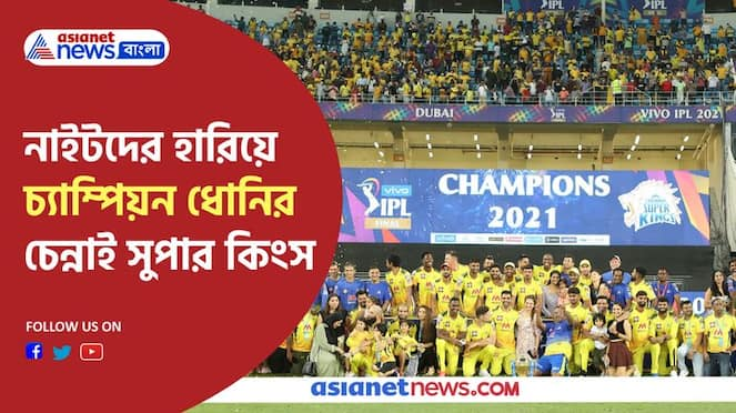 Chennai Super Kings beat KKR and wins in IPL 2021 PNB