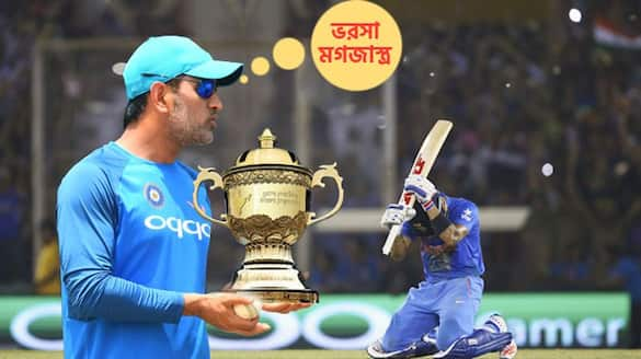 MS Dhoni could be an X factor for India in ICC T twenty World Cup 2021