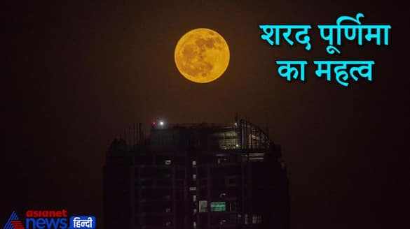 Sharad Purnima 2021, due to panchang bhed it will be celebrated on 2 days, know its importance