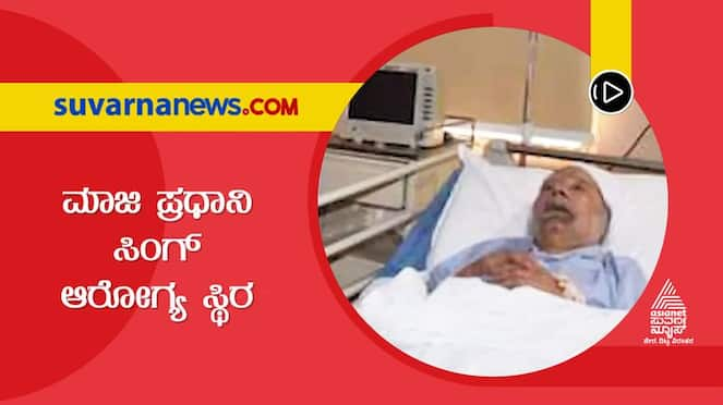 Manmohan Singh diagnosed with Dengue Gradually Improving says AIIMS hls