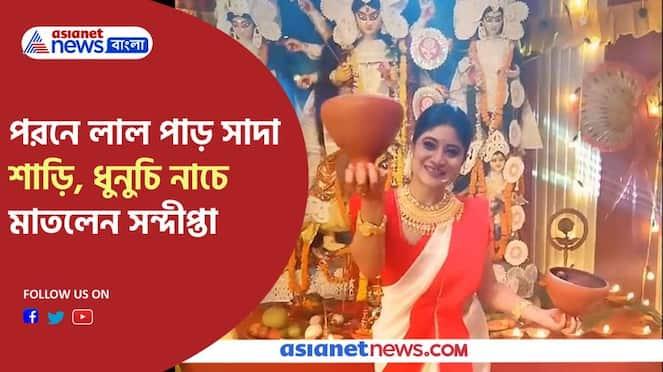 Durga Puja 2021 Actress Sandipta Sen has seen doing Dhunuchi dance  Pnb