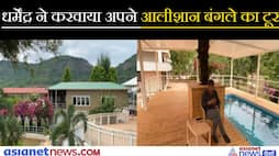 Bollywood actor Dharmendra shared the video of his luxurious bungalow