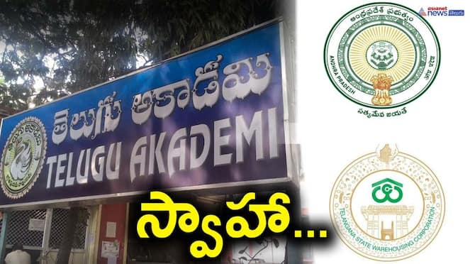 Telugu Akademi scam : Accused also swindle funds from various other departments in AP