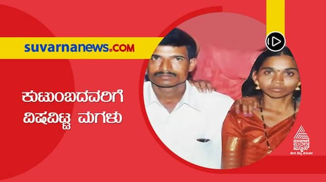 Chitradurga murder mystery busted 17 year old daughter kills her parents hls