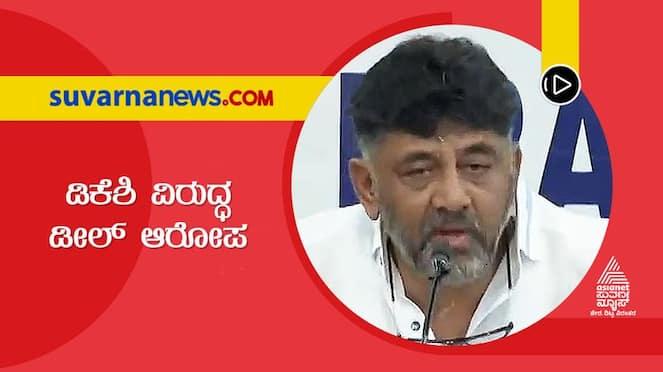 Organisation files complaint against KPCC chief DK Shivakumar alleging involved in corruption hls