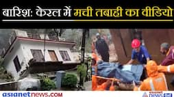 Kerala Floods, monsoon is creating destruction in gods own country, see video