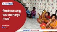 Clashes in Sonarpur centered on Durga Puja vasan Pnb