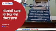 Mystery surrounds the double murder at Gariahat Pnb
