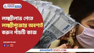 You should try these 5 things on kojagari lakshmi puja for betterment in life PNb