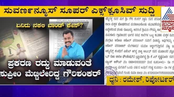 Tumakuru MLA Gowrishankar Gets Summons Over insurance Fake Bonds mah