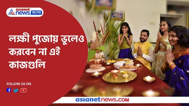 Never do these things on Kojagari Lakshmi puja Lakshmi Devi may get offended Pnb
