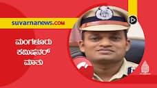 Mangalore Sexual Harassment Case  Commissioner Shashikumar reaction hls