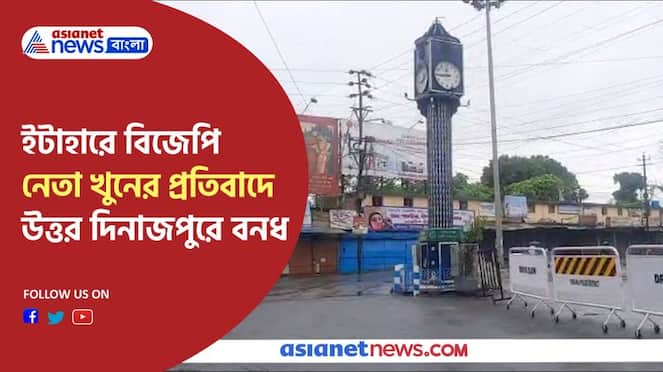 Bandh in North Dinajpur due to BJP yuva leader shot dead incident Pnb