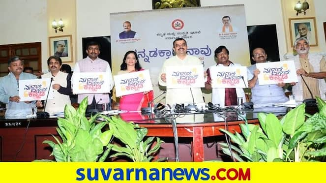 Mataad Mattad Kannada campaign to be held from Oct 24th to 30th rbj
