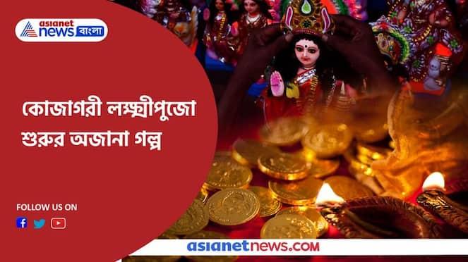 Some unknown details about Kojagari lakshmi puja Pnb