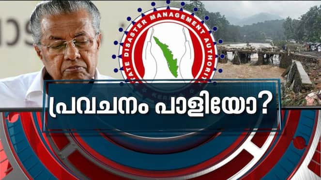 News Hour Discussion on Disaster Management in  Kerala