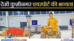 Kushinagar Airport Inauguration, see in video its grandeur and specialty