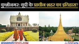 Kushinagar Airport Inauguration, Shri Ram son Kush established this city, know about its history