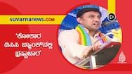 Dr Sudhakar Alleges Corruption in Kolar DCC Bank hls