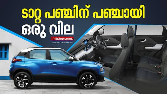 tata announced price of punch suv