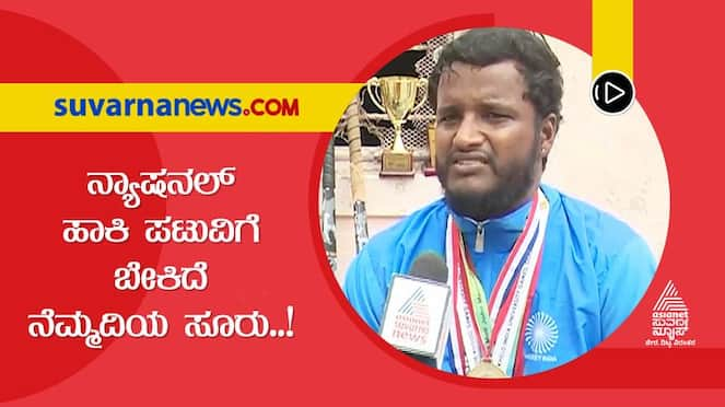 National Hockey player harish from Gadag lives in dilapidated house kvn
