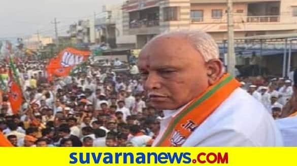 BS Yediyurappa Talks about Muslims In Sindagi By Election rbj