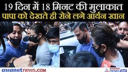 Aryan Khan cried after meeting father Shahrukh Khan after 19 days