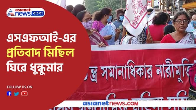 Moulali become battlefield during the procession of SFI in protest of the incident in Bangladesh Pnb