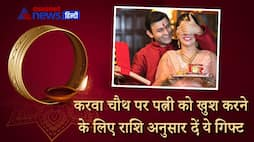 Karva Chauth 2021, give these gifts to wife as per zodiac sign to make her happy