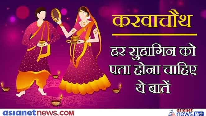 Karva Chauth 2021, married woman should keep these things in mind for this fast