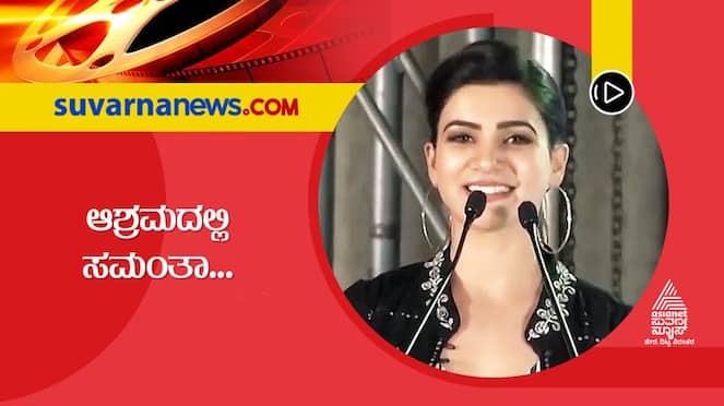 Telugu Samantha visits Rishikesh Ashram vcs