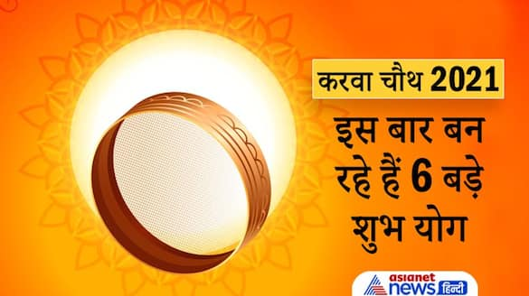Karwa Chauth 2021, this year it will be observed in many shubh yoga and planetary positions