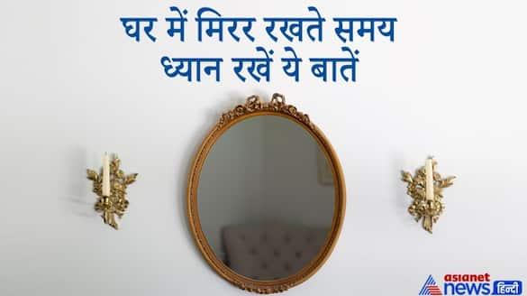 Feng Shui, keep these tips in mind while keeping mirror in house