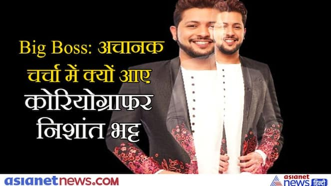 Bigg Boss 15, Nishant Bhat is getting fame in TV Show, know about him