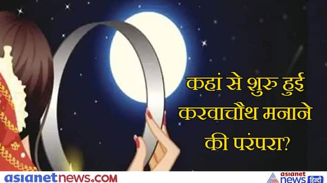 Karwa Chauth 2021, know history abouth this fast and festival