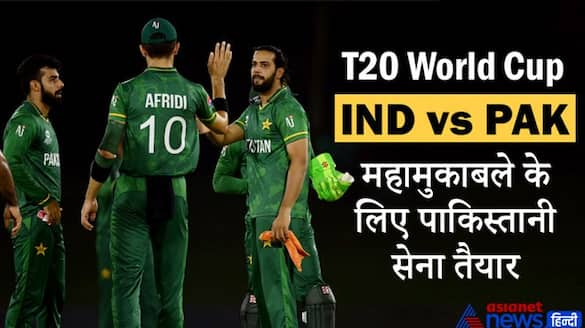 T20 World Cup 2021, IND vs PAK on 24th October 2021, Pakistan declares its team for historical clash