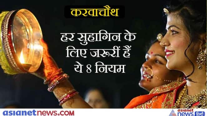 Karwa Chauth 2021: Every married woman should know these rules of the festival