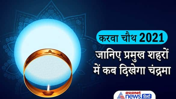 Karwa Chauth 2021, know time of moon rise in major Indian cities