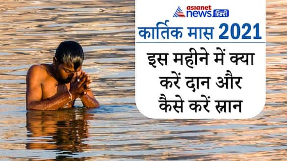 Kartik Maas 2021, know things to be donated in this month and bathing process