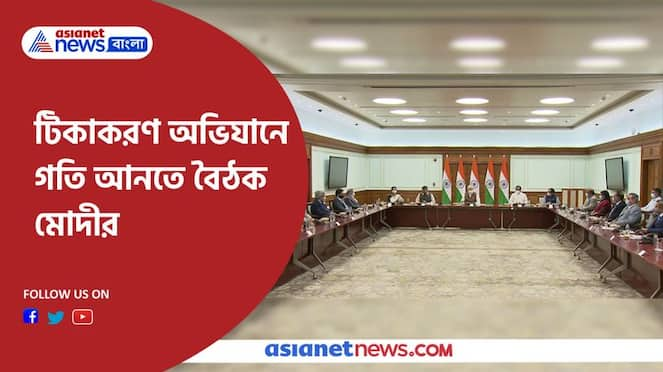 Modi held a meeting with seven covid vaccine manufacturers of India to speed up the vaccination campaign Pnb